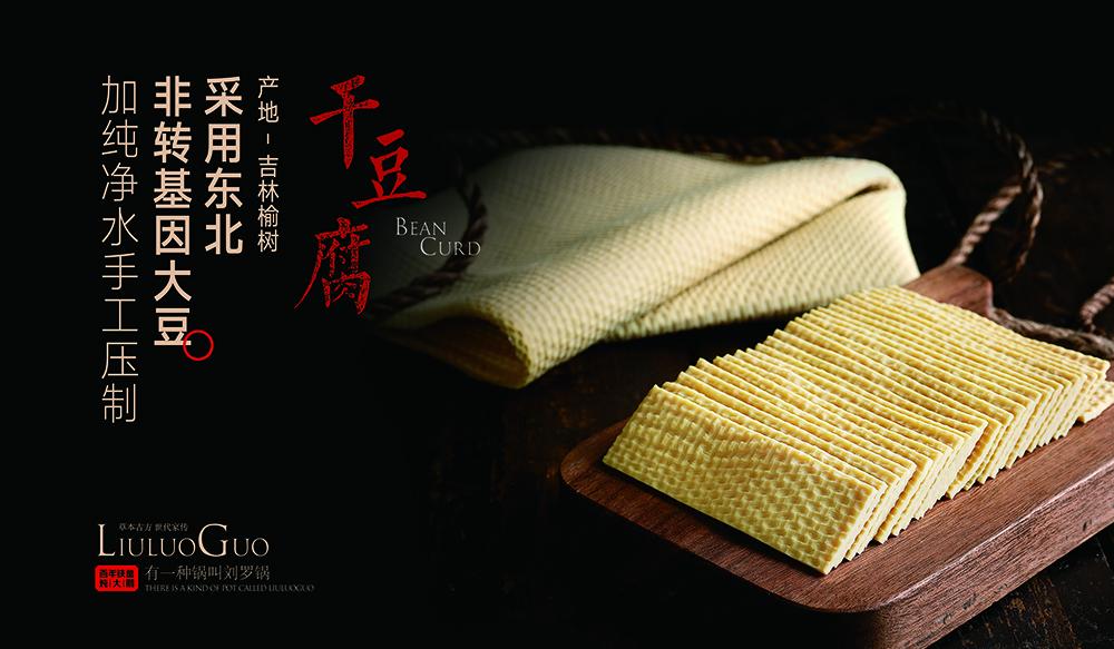 八大护法-干豆腐