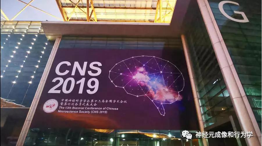 【会议回顾】2019年第49届神经系统科学学会年会(SFN)