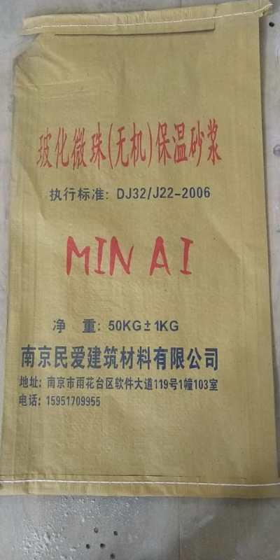 玻化微珠(无机)保温砂浆