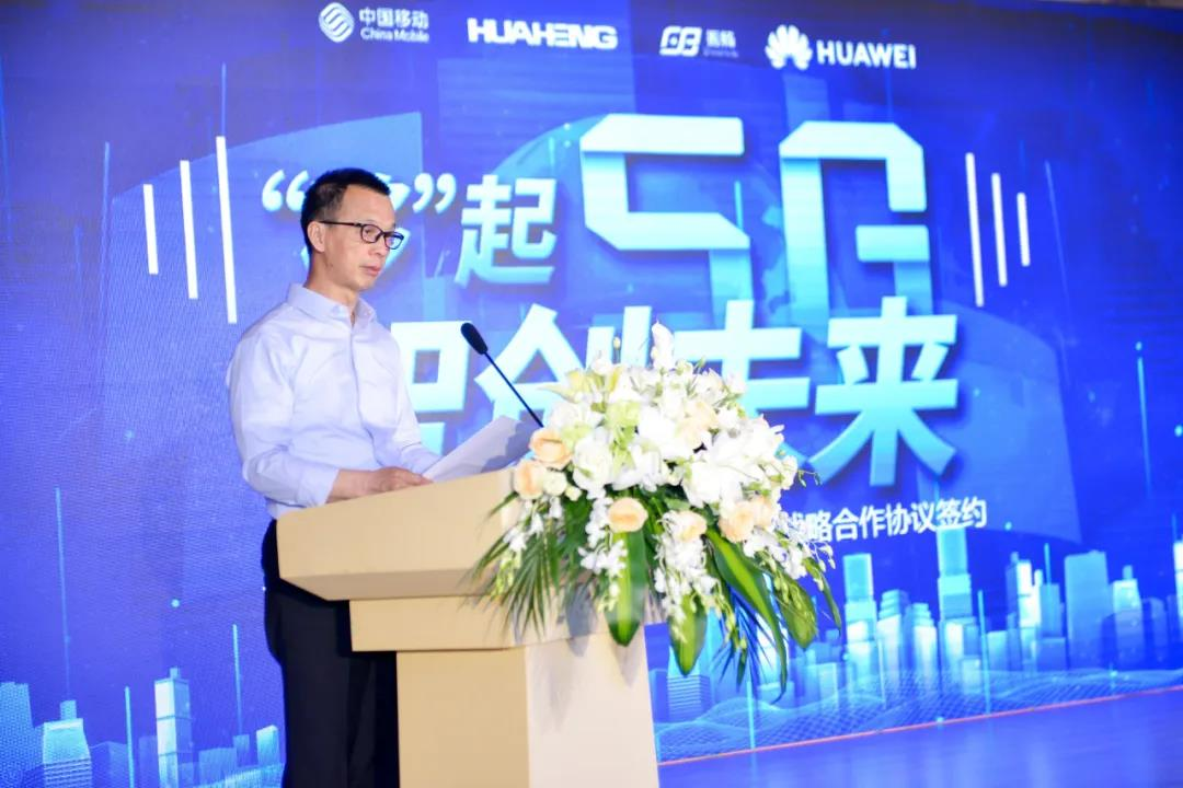 工业5G赋能制造发布会在华恒举行!
