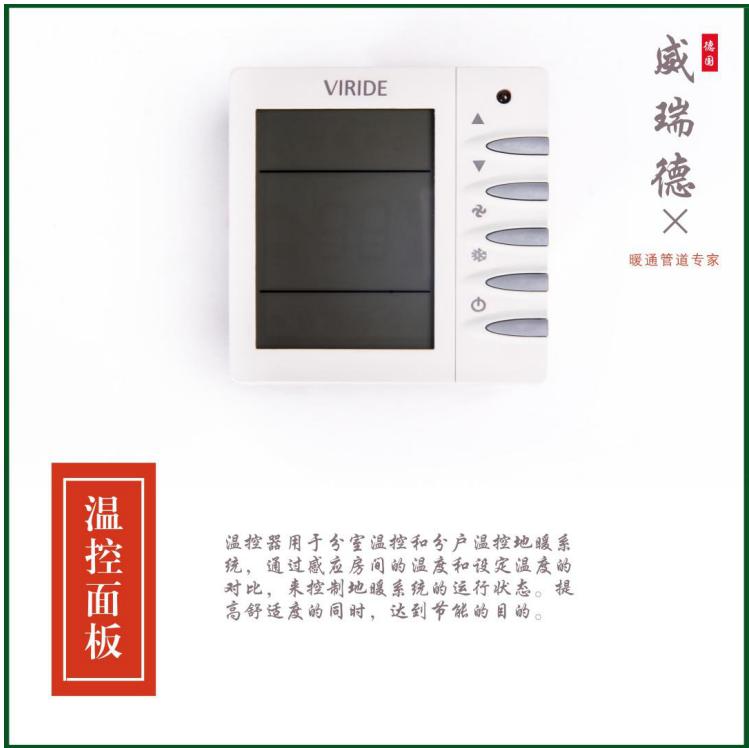 德国威瑞德地暖配件—TZ-301智能液晶温控器+电热执行器