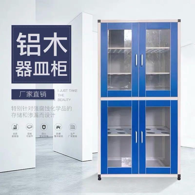 铝木器皿柜药品柜