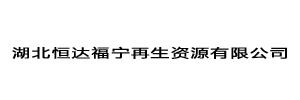 湖北恒达福宁再生资源有限公司