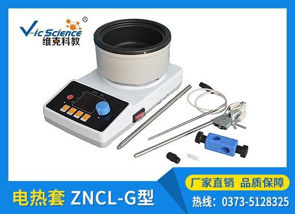 ZNCL-G型电热套