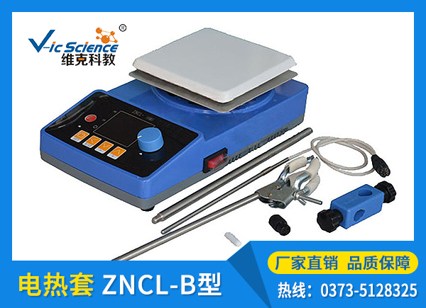 ZNCL-B型电热套