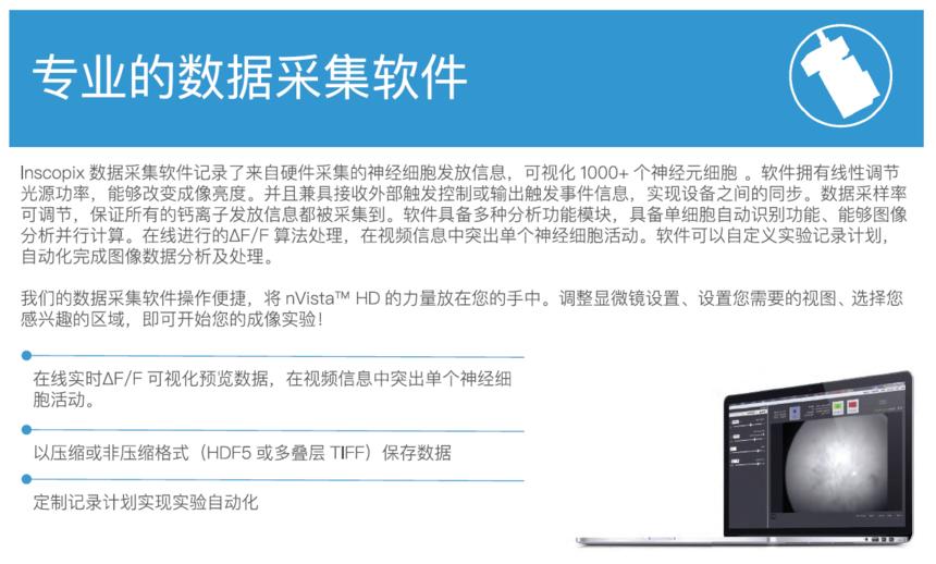 Inscopix 数据采集软件(IDAS)