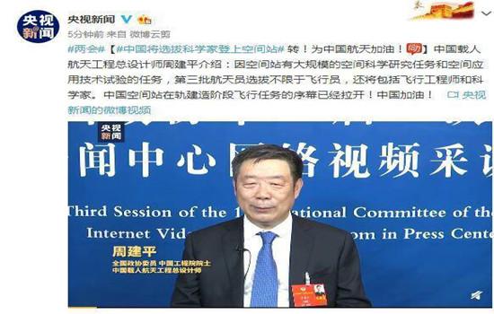 给力!中国空间站飞行任务序幕拉开,科学家或登空间站