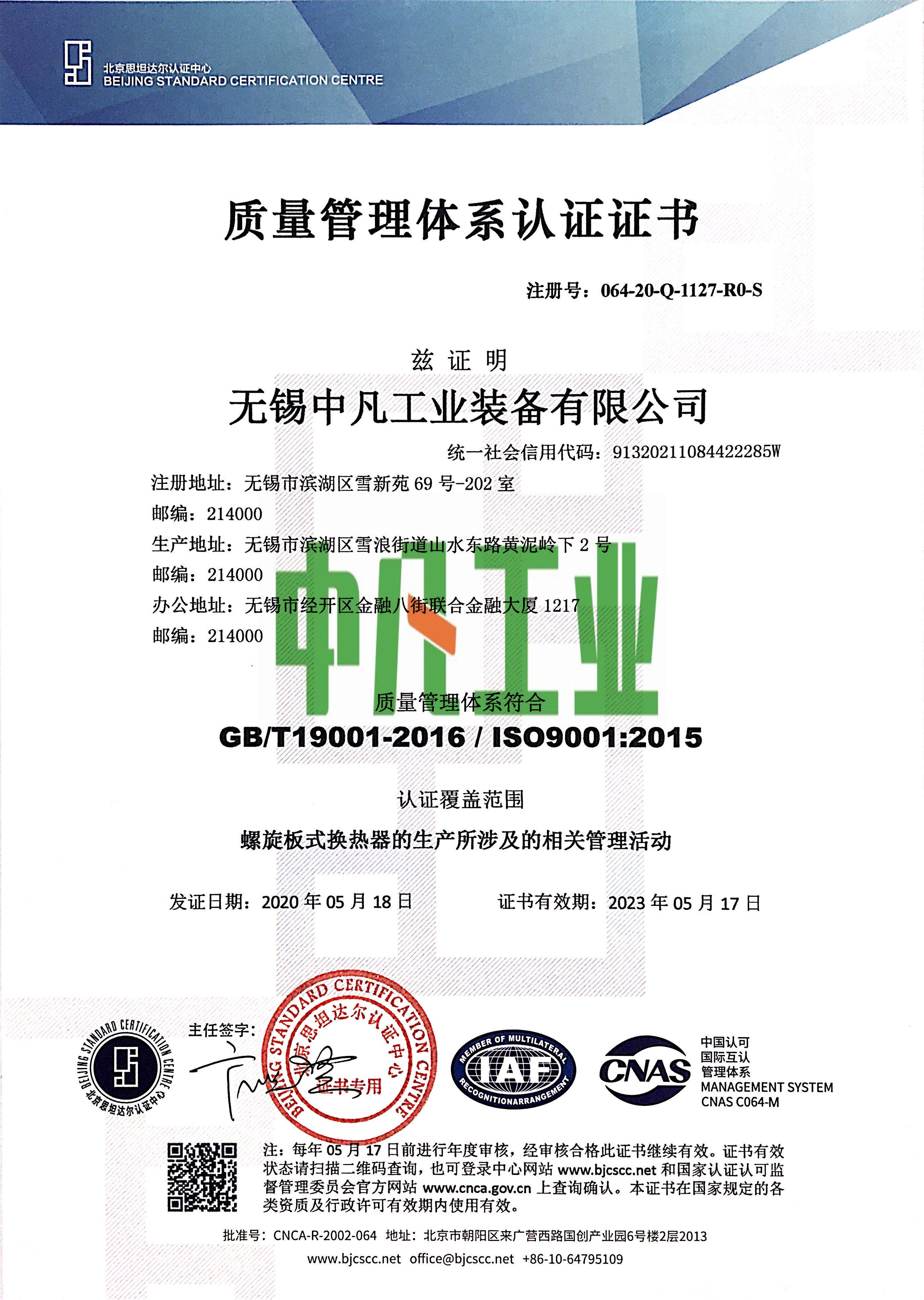 中凡工业:获得ISO9001质量管理体系认证证书