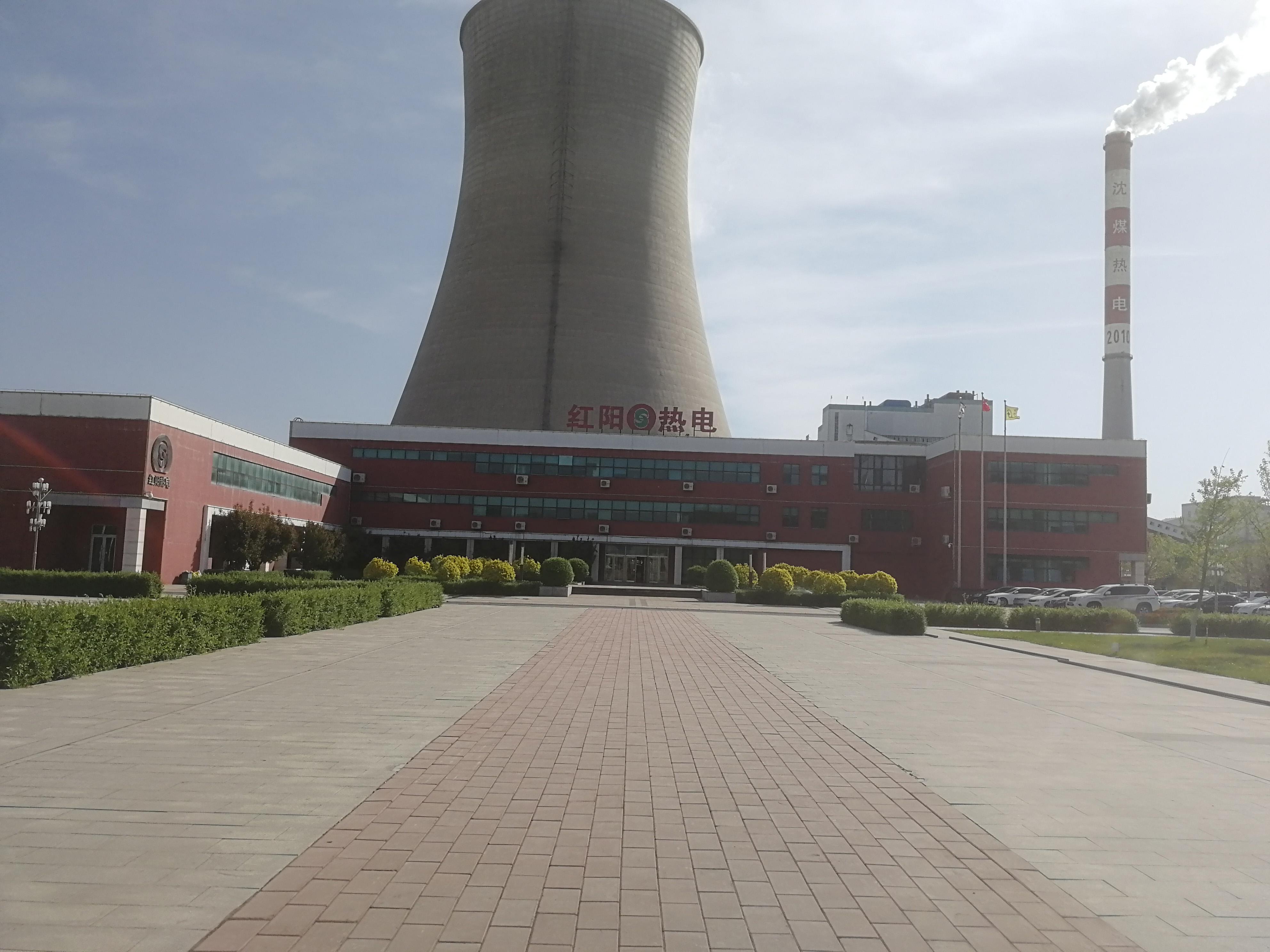 上海炳晟机电科技有限公司与辽宁沈煤红阳热电有限公司合作项目