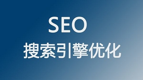 网站优化对哪些方面有要求?
