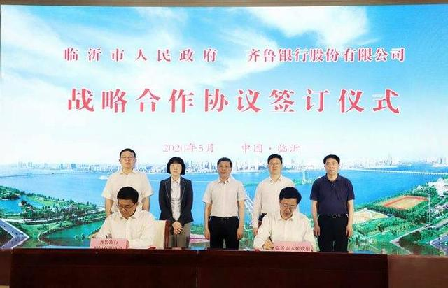 外加强物流等行业发展,临沂市与齐鲁银行签订相互合作协议