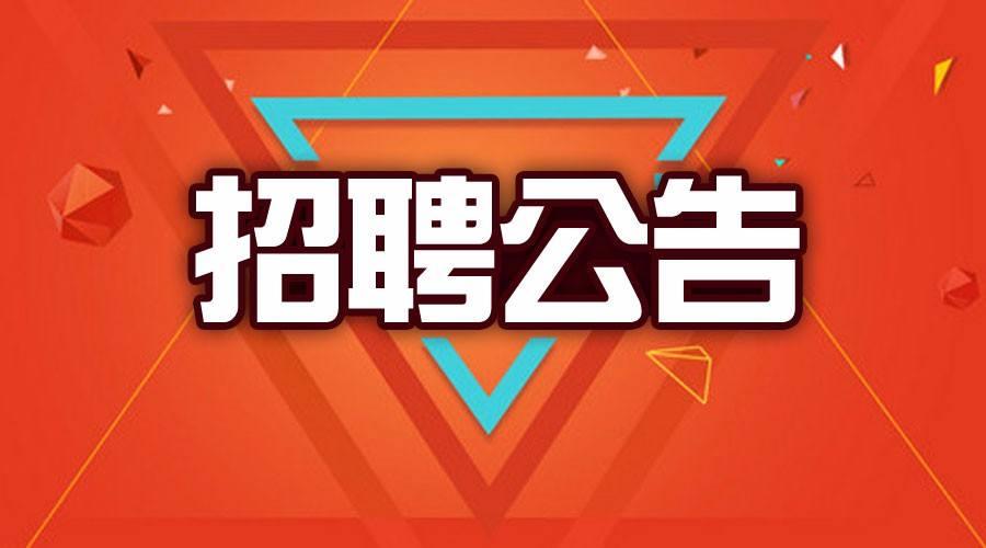 中联奥华物流2020年夏季招聘开始了,欢迎加入我们
