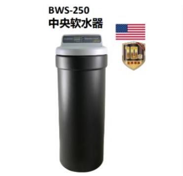 蓝飘尔中央软水机—BWS-250