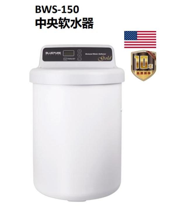蓝飘尔中央软水机—BWS-150