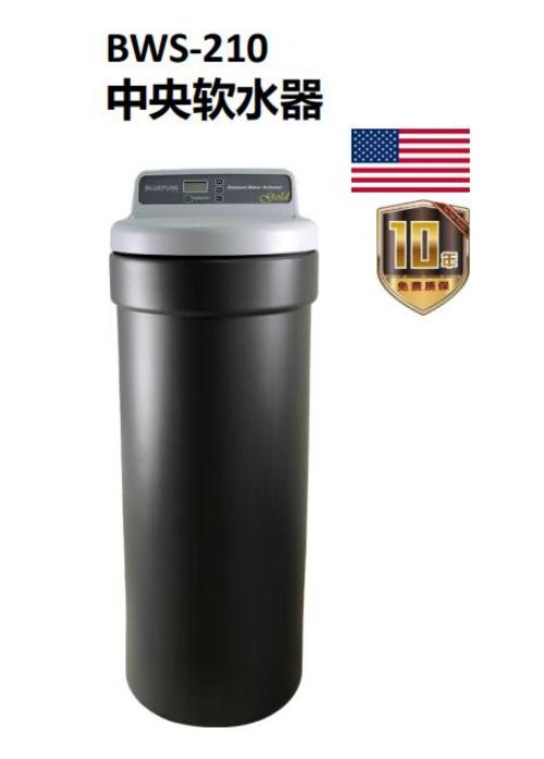 蓝飘尔中央软水机—BWS-210