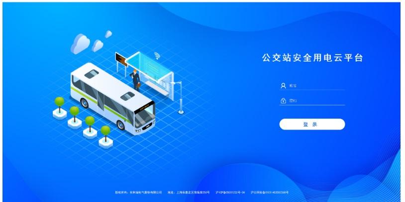 公交站安全用电云平台2020.05