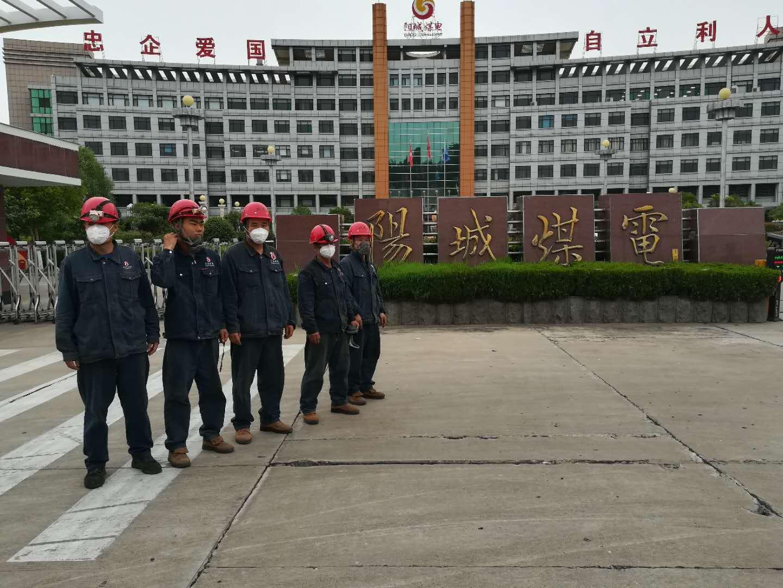 上海炳晟与山东阳城煤电合作项目