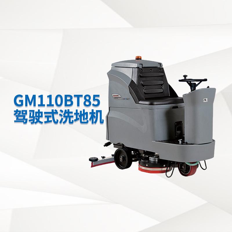 高美GM110BT85 工地驾驶式地面洗地机 自动大型驾驶式洗地车