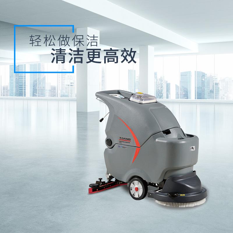 50B手推式高美洗地机  物业车库保洁用电瓶式洗地机 可租可售 上门维修