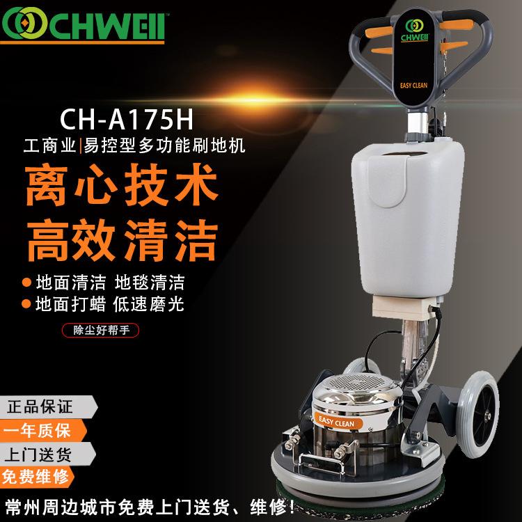 长淮 CH-A154H 轻便型多功能刷地机 地板地毯清洗机 价格实惠