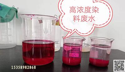 印染汙水處理劑脫色劑