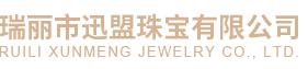 翡翠原石毛料销售-瑞丽市迅盟珠宝有限公司