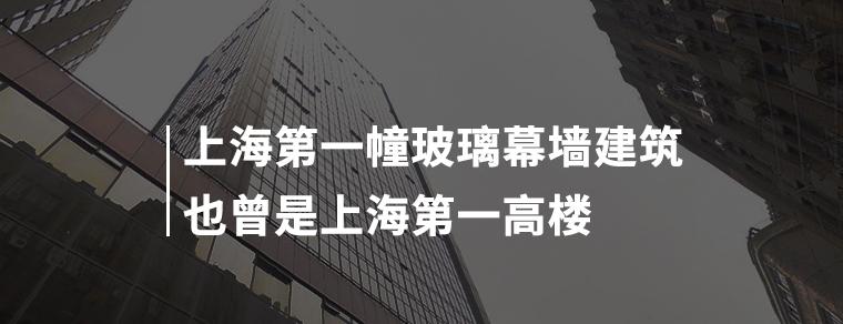 上海第①幢玻璃幕墙建筑,也曾是上海第①高楼