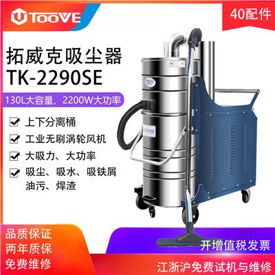 TK2290SE耐高温工业吸尘机 工厂车间铁屑人工清灰吸尘器