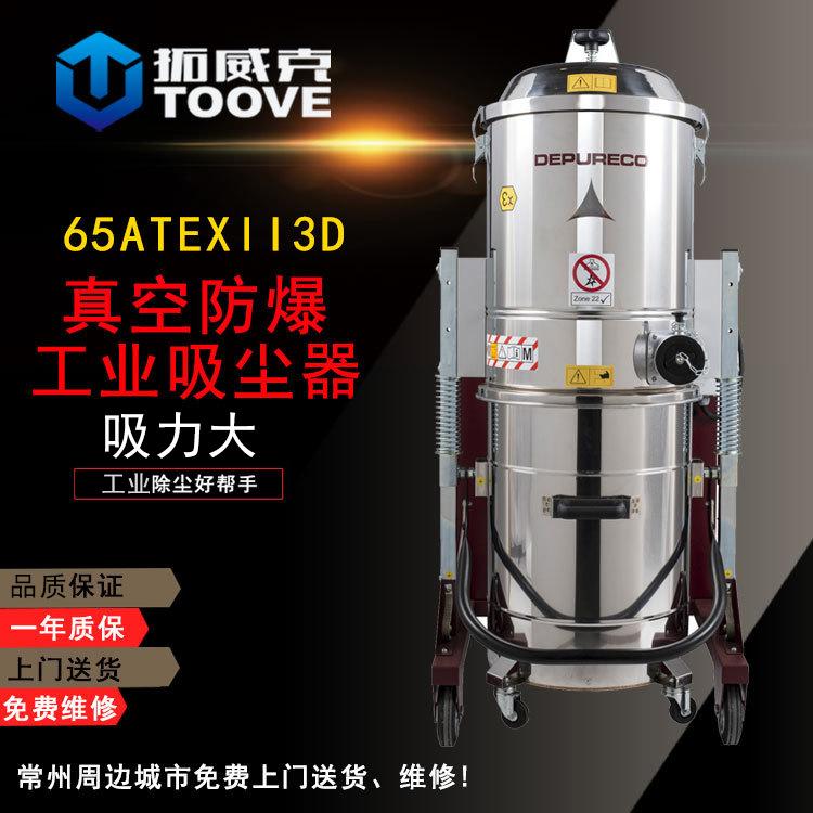 65 ATEX II3D 22区气动防爆型吸尘机 防静电过滤器工业吸尘器