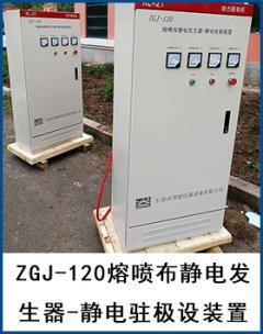 ZGJ-120熔噴布靜電發生器-靜電駐極設裝置