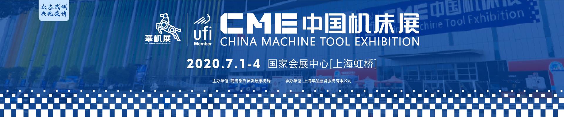 邀請函 2020CME中國機床展