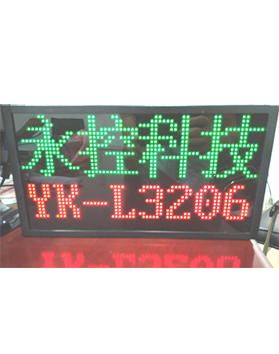 YK-L32064 LED 显示屏(长屏)