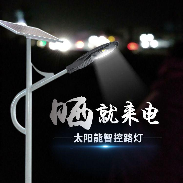 光控太阳能路灯-网拍系列