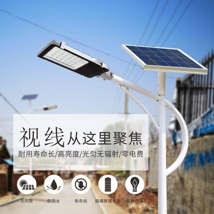 光控太阳能路灯-金豆系列