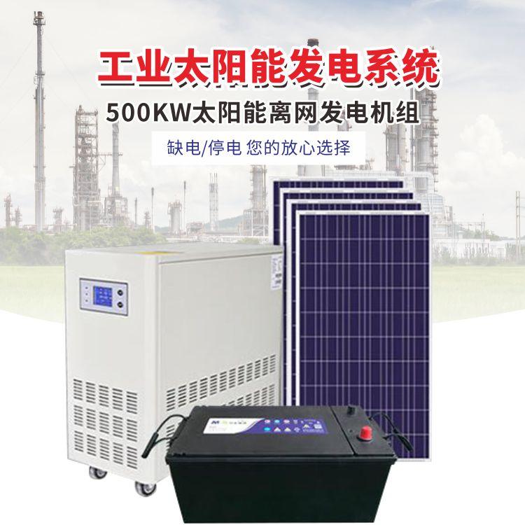 500KW工业离网交流太阳能发电系统