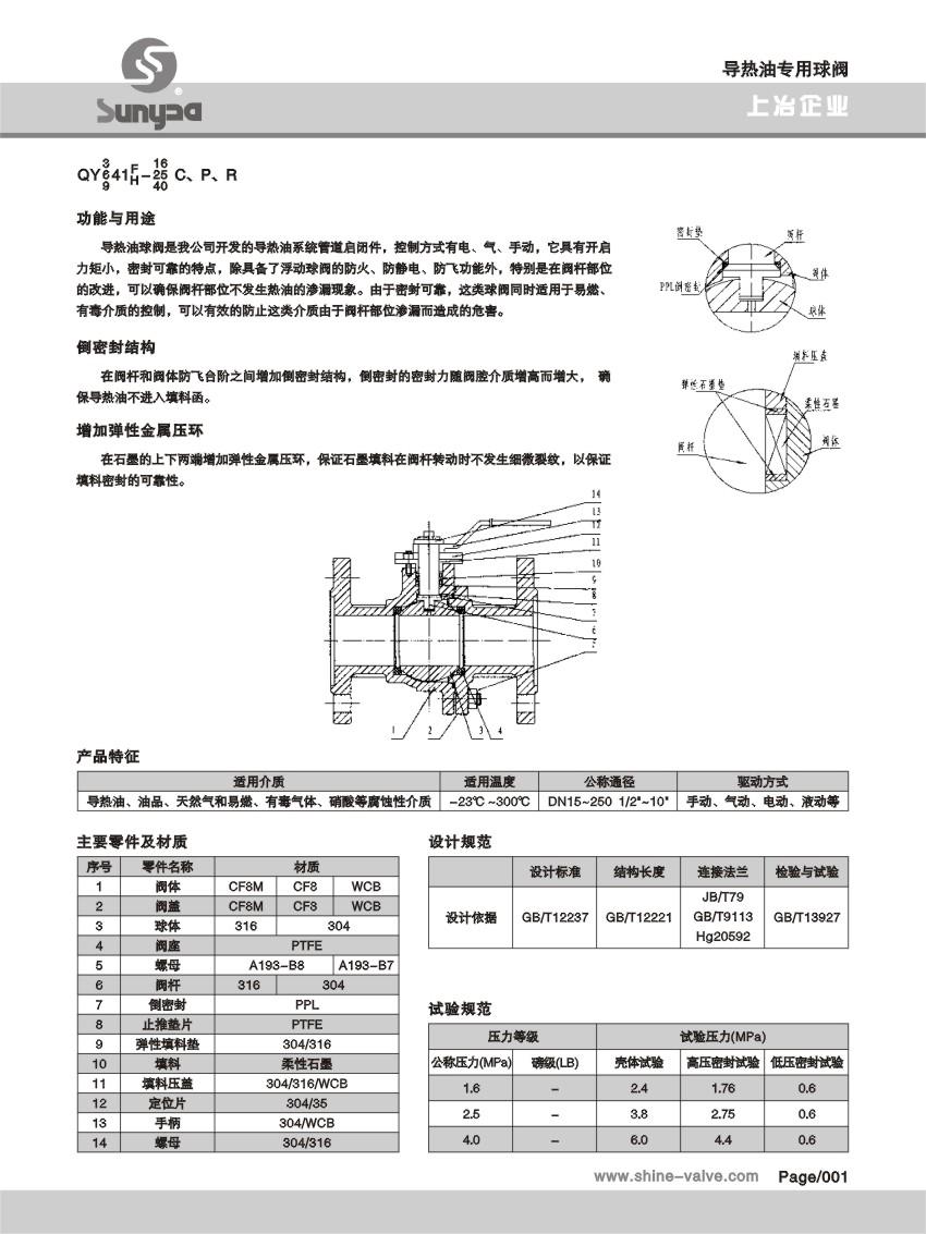 导热油专用球阀1.jpg
