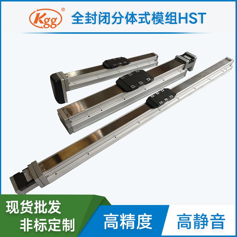 KGG模组 直线滑台HST120 线性模组 伺服电缸 厂家非标定制 精密对位平台