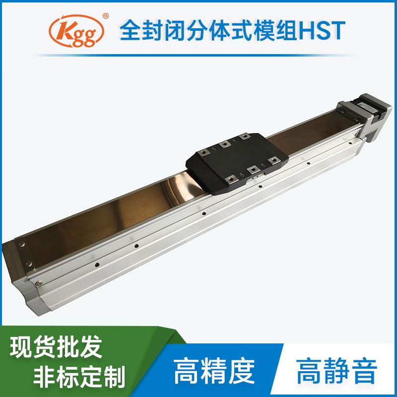 KGG模组 直线滑台HST50 线性模组 伺服电缸 厂家非标定制 精密对位平台