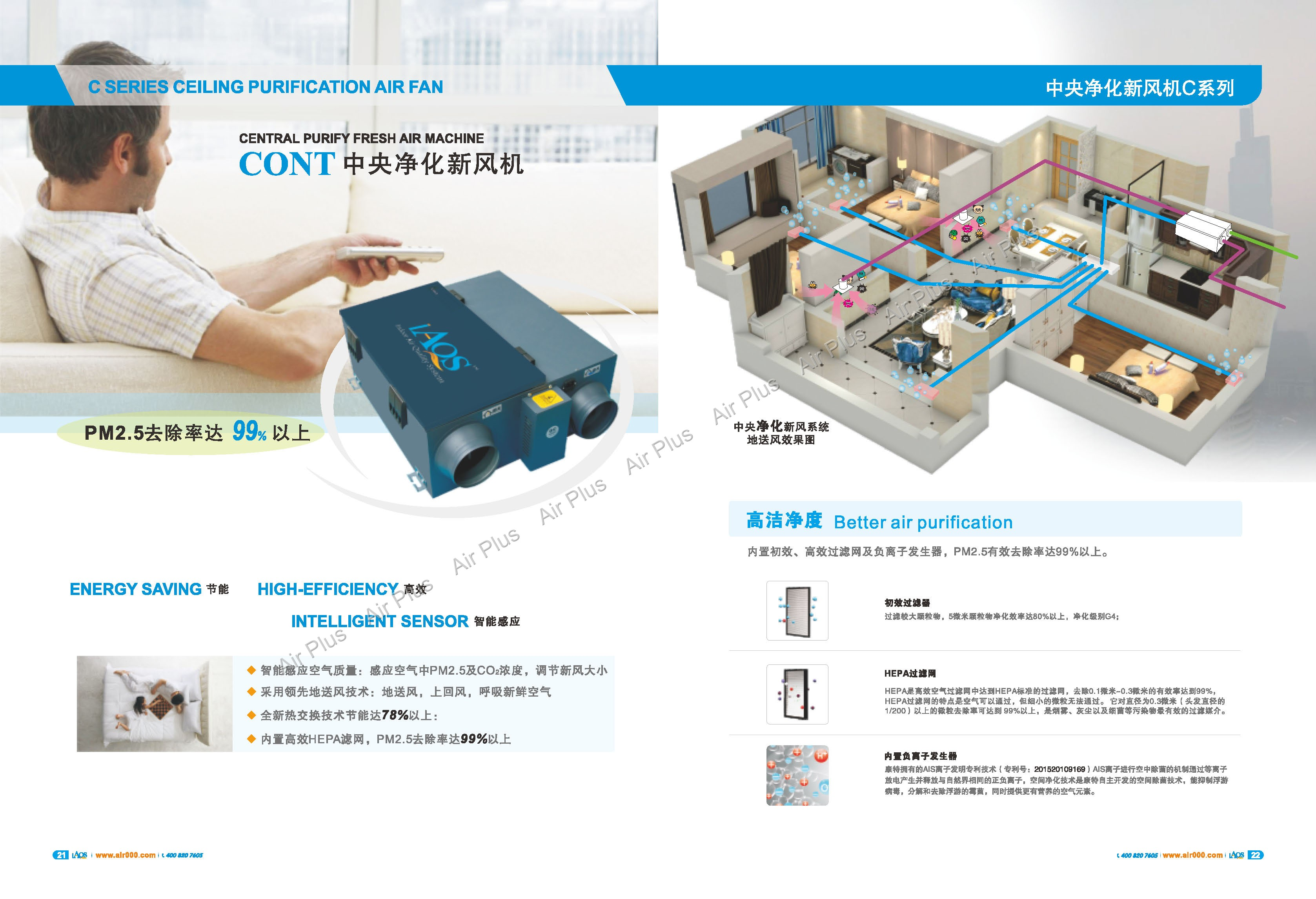 CONT-新风系统2019版_页面_12.jpg