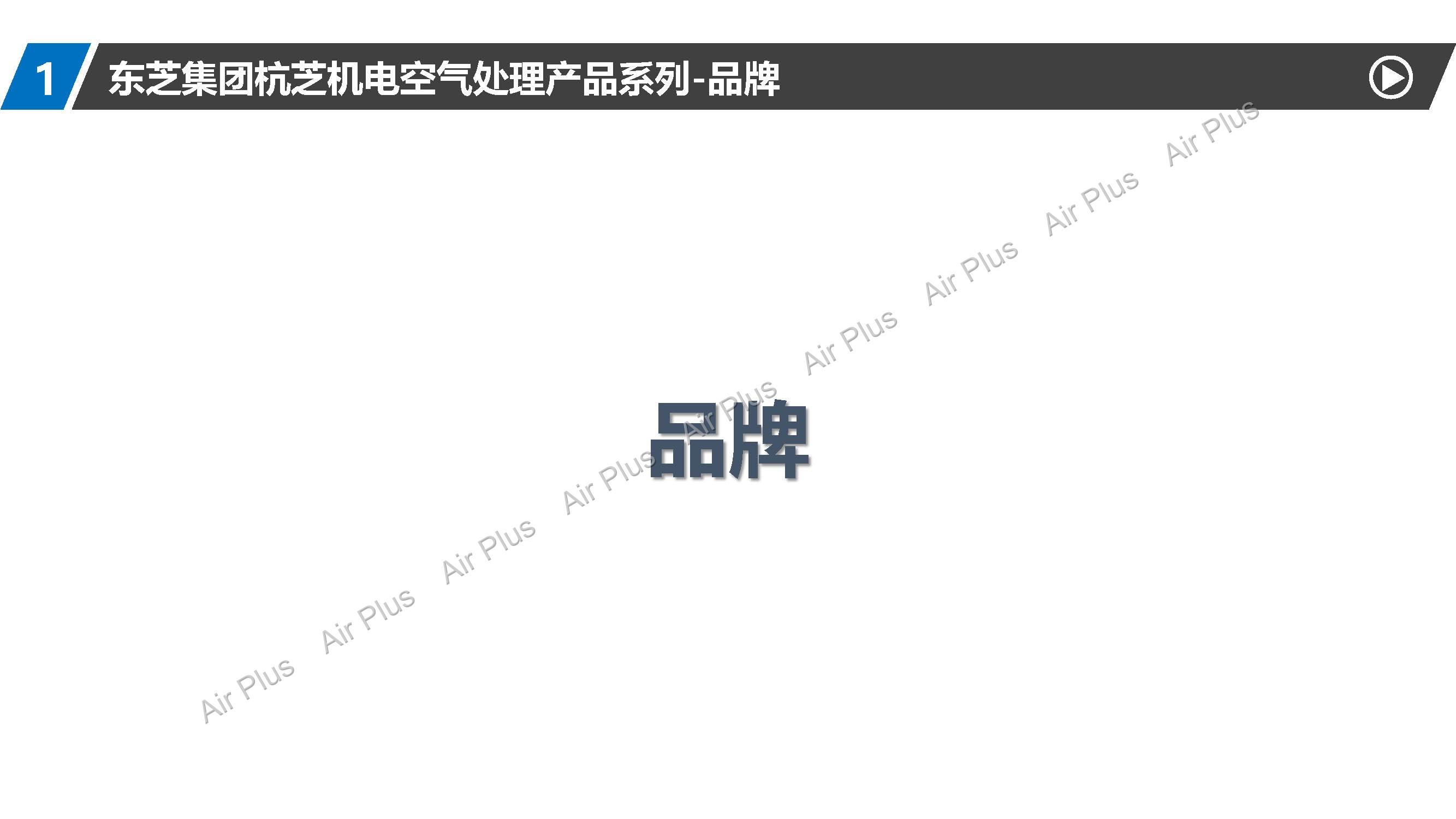 清芝洁空气处理新品介绍简介_页面_02.jpg