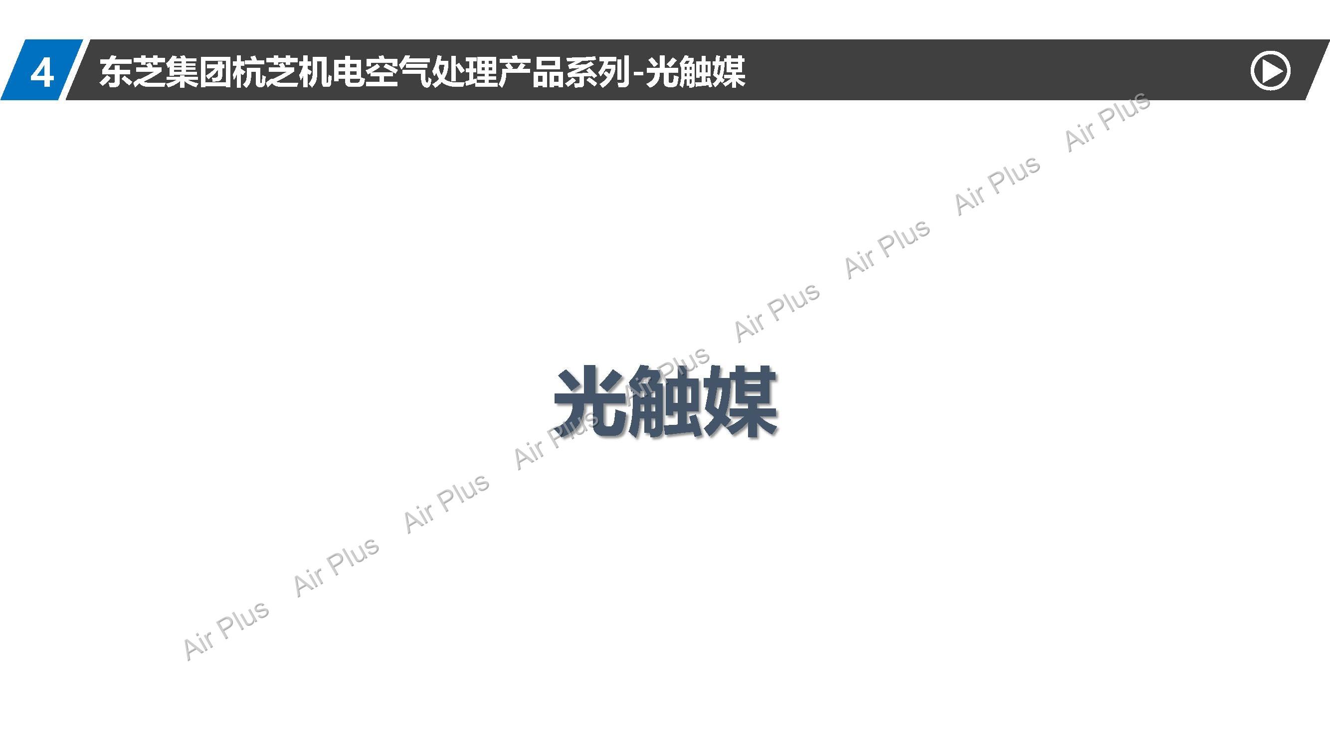 清芝洁空气处理新品介绍简介_页面_04.jpg