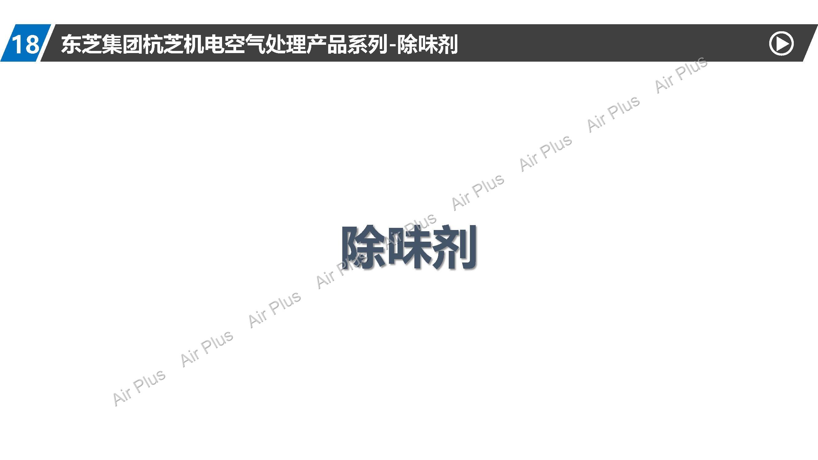 清芝洁空气处理新品介绍简介_页面_15.jpg