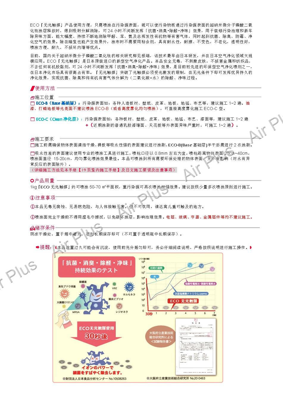 ★JP-ECO日本淨化製品-施工手册_页面_10.jpg