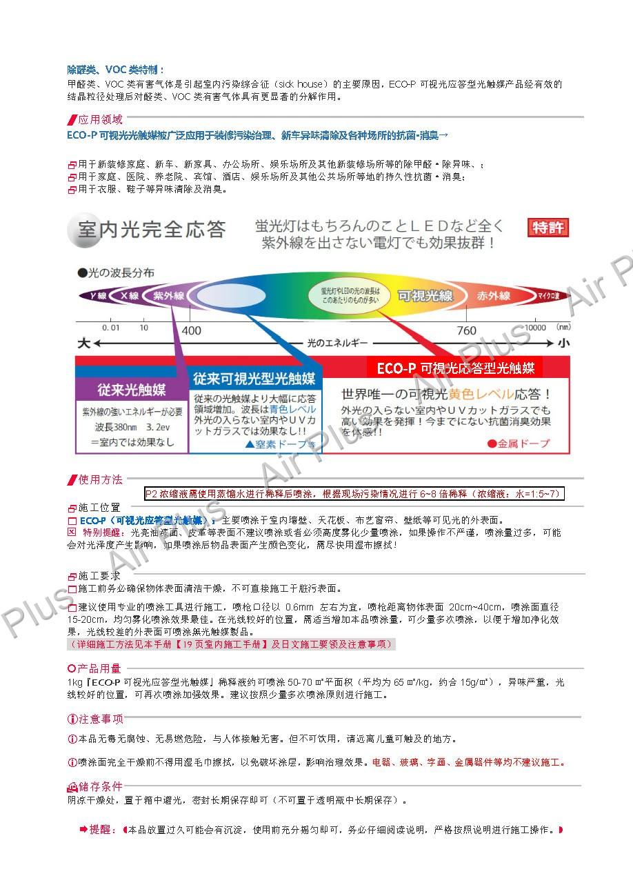 ★JP-ECO日本淨化製品-施工手册_页面_14.jpg