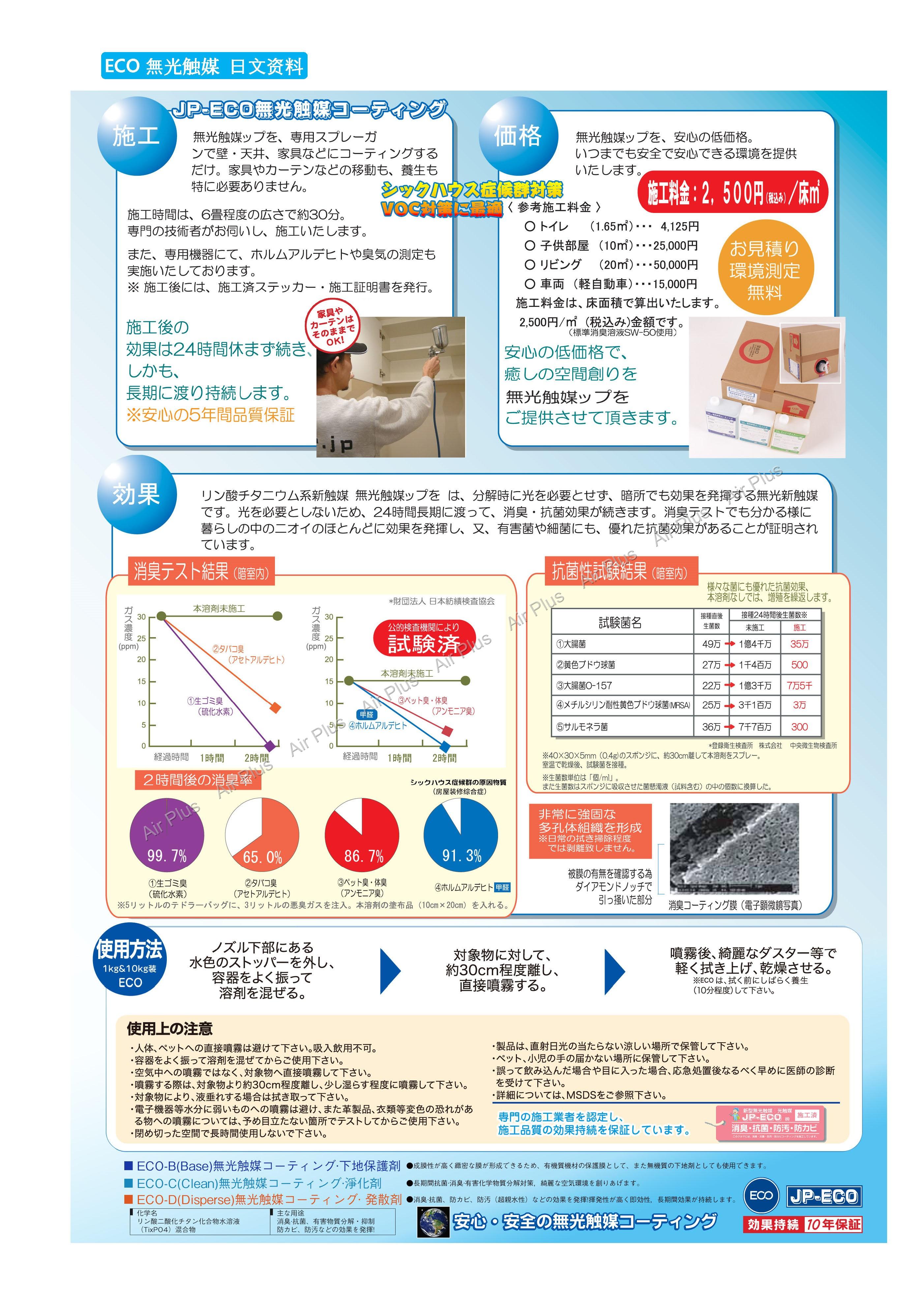 ★JP-ECO日本淨化製品-施工手册_页面_12.jpg