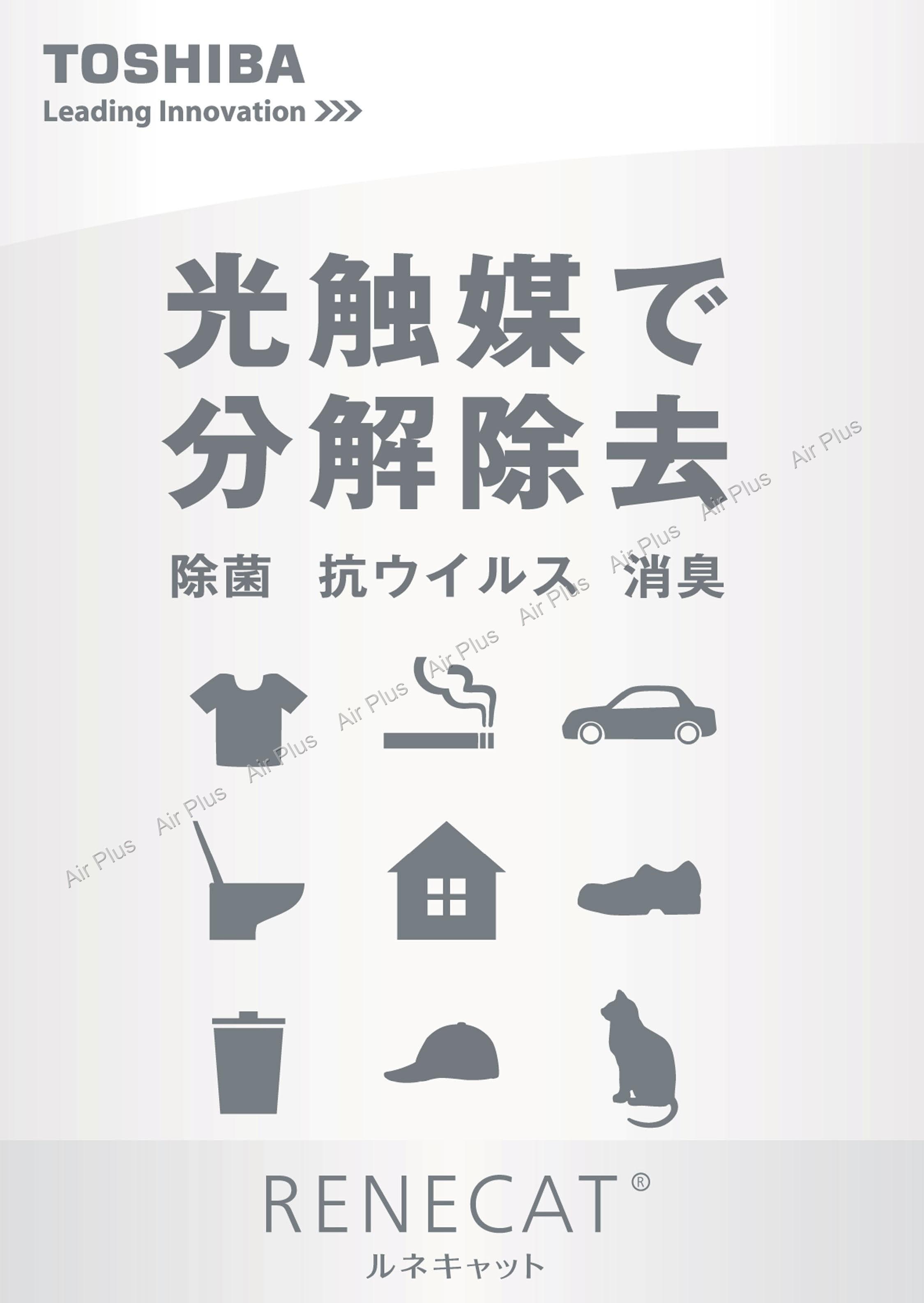 (中文)TOSHIBA·可视光光触媒 RENECAT☆_页面_01.jpg