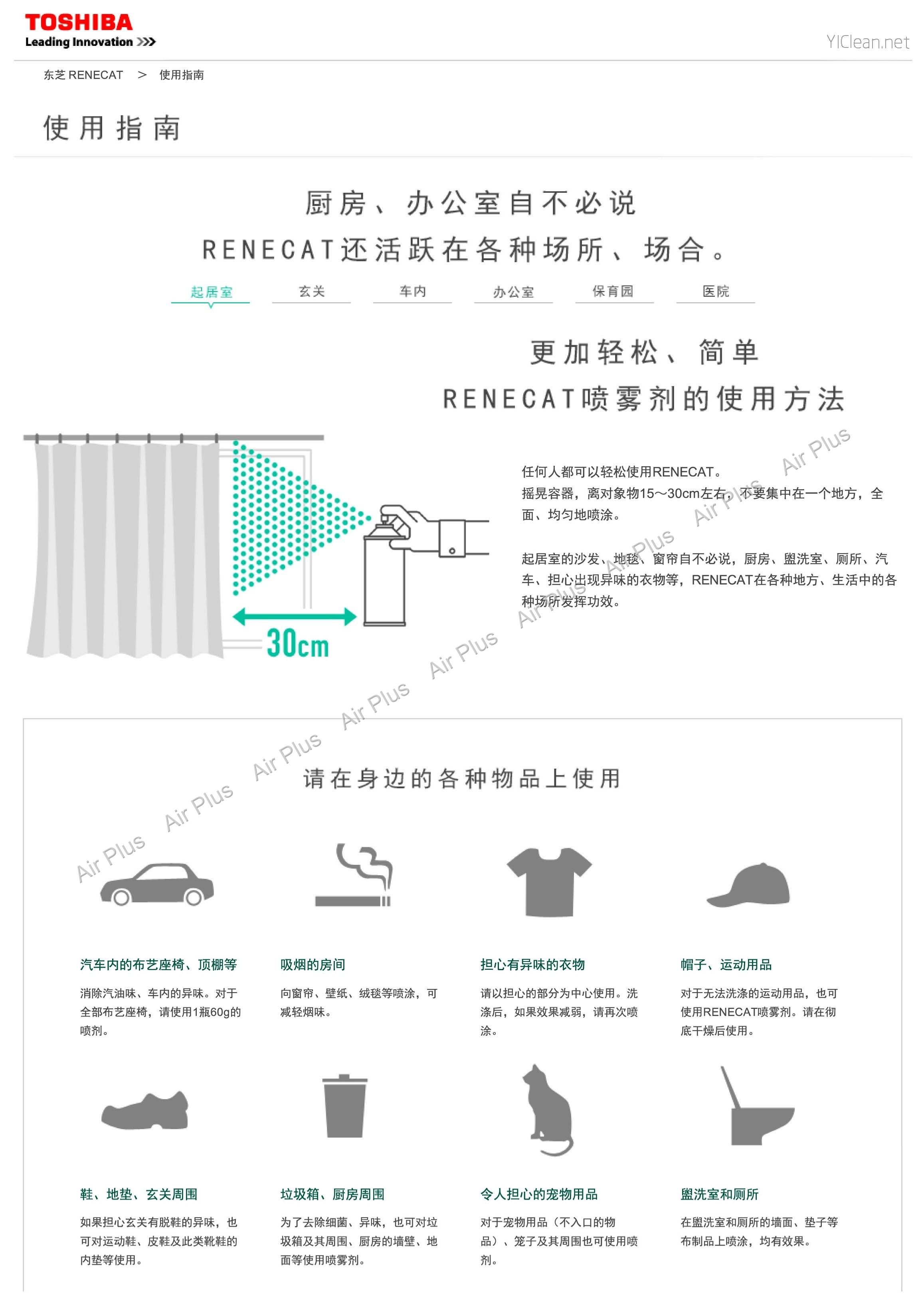 (中文)TOSHIBA·可视光光触媒 RENECAT☆_页面_16.jpg