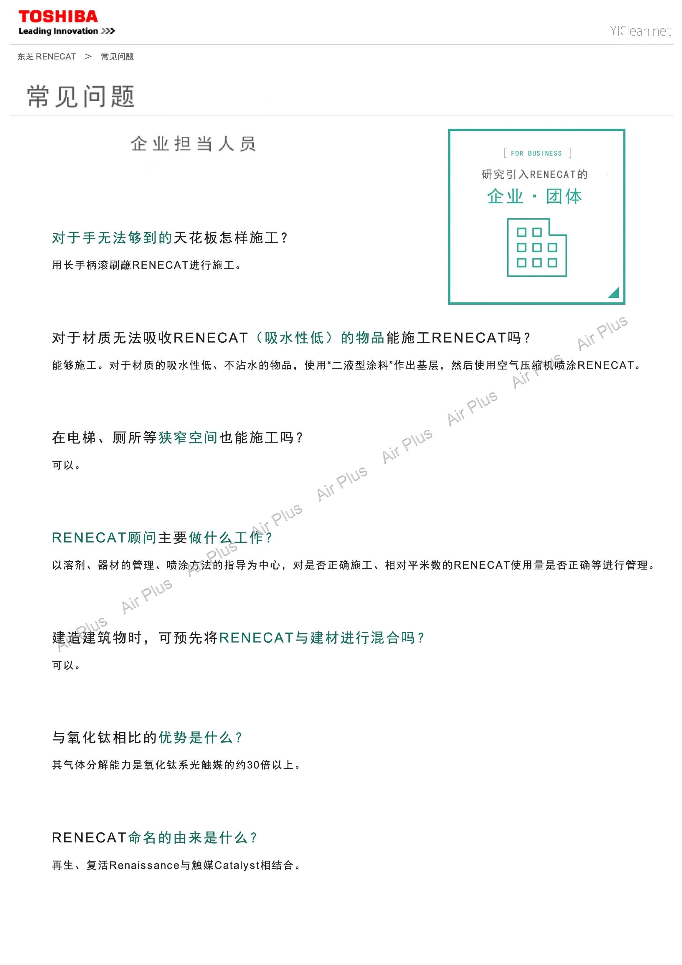 (中文)TOSHIBA·可视光光触媒 RENECAT☆_页面_17.jpg