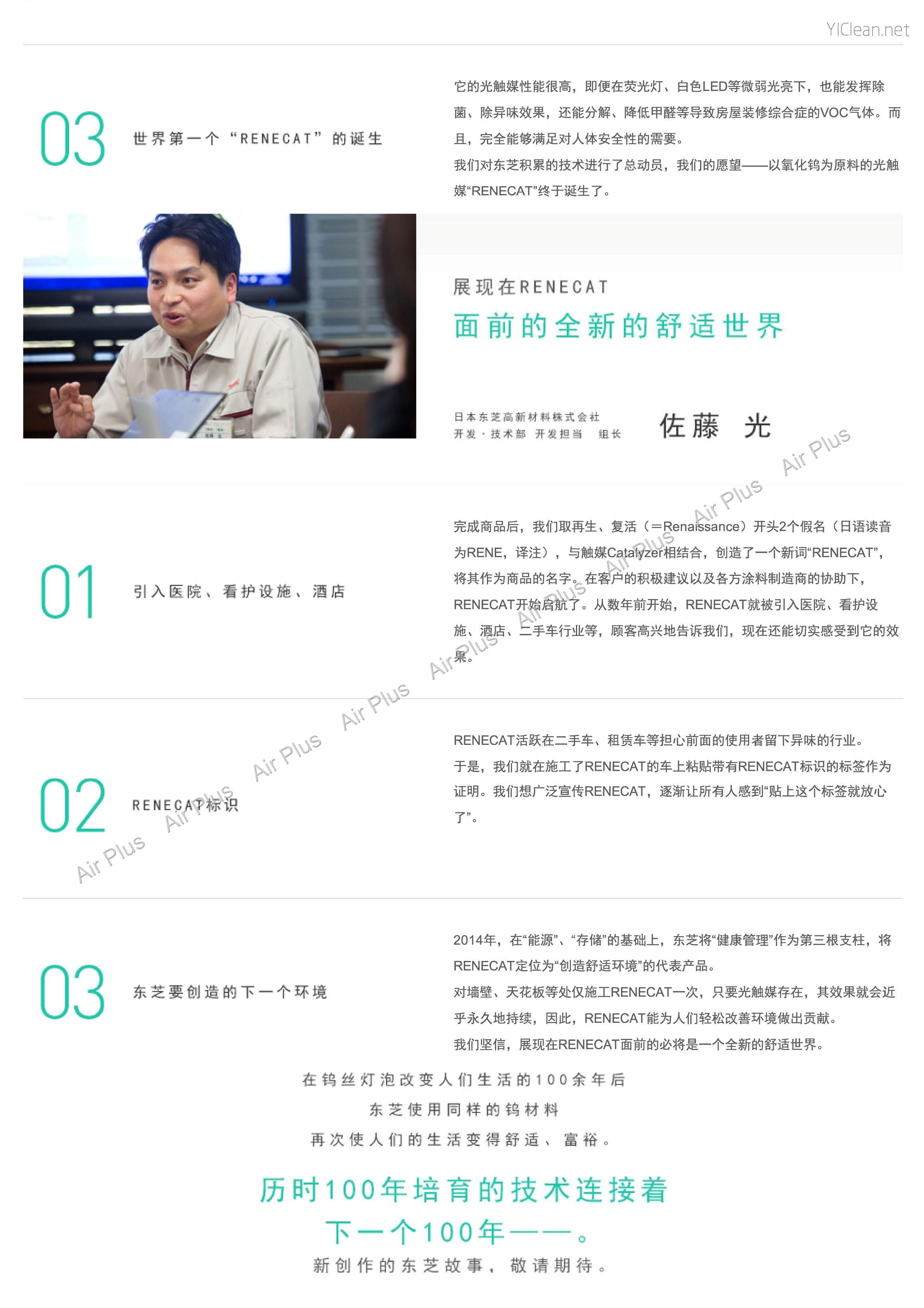 (中文)TOSHIBA·可视光光触媒 RENECAT☆_页面_15.jpg