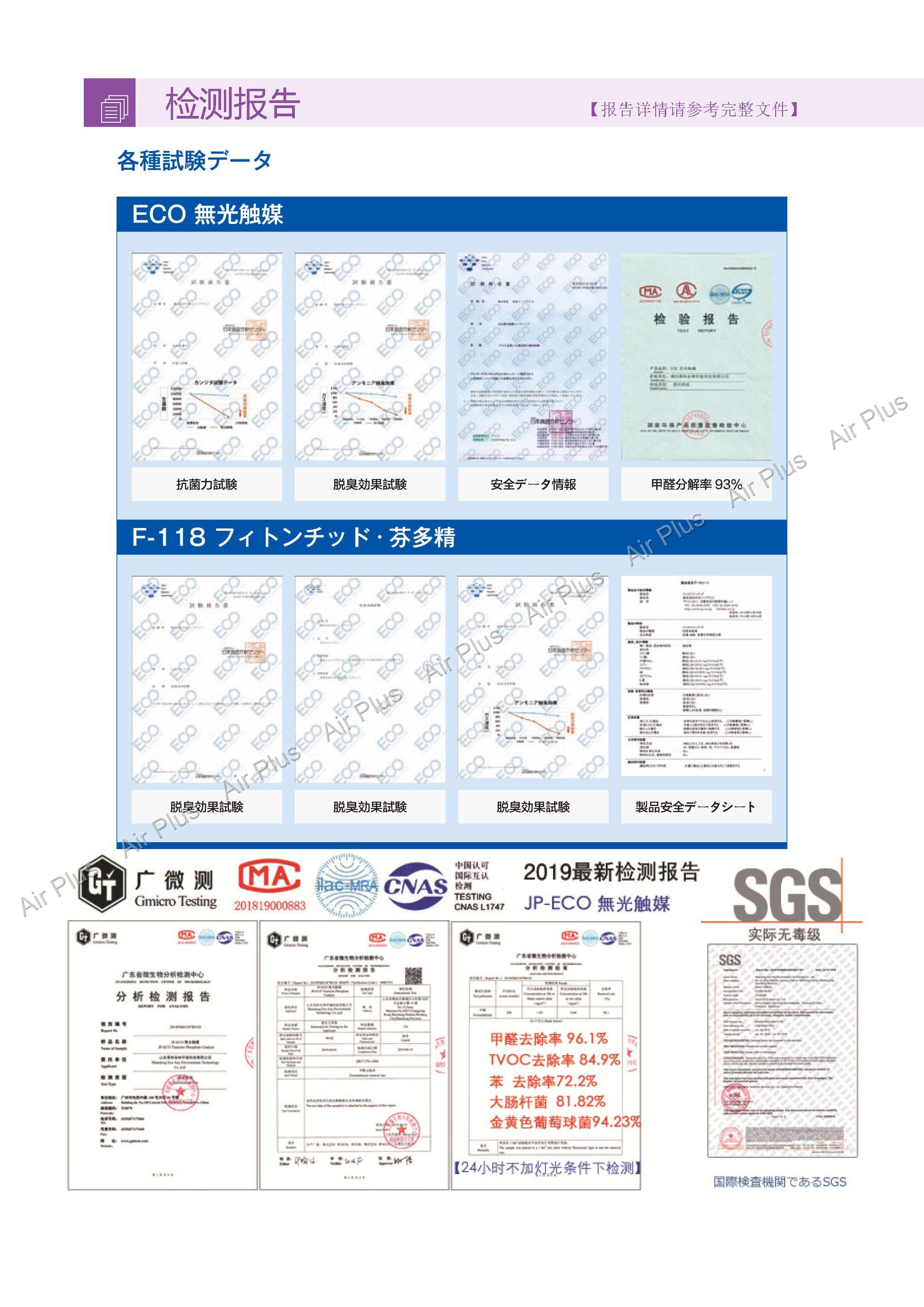 ★JP-ECO日本淨化製品-施工手册_页面_25.jpg